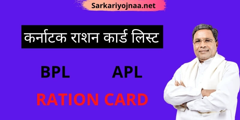 (New)कर्नाटक राशन कार्ड लिस्ट 2021: Check Status, Download Ration Card, Full Information