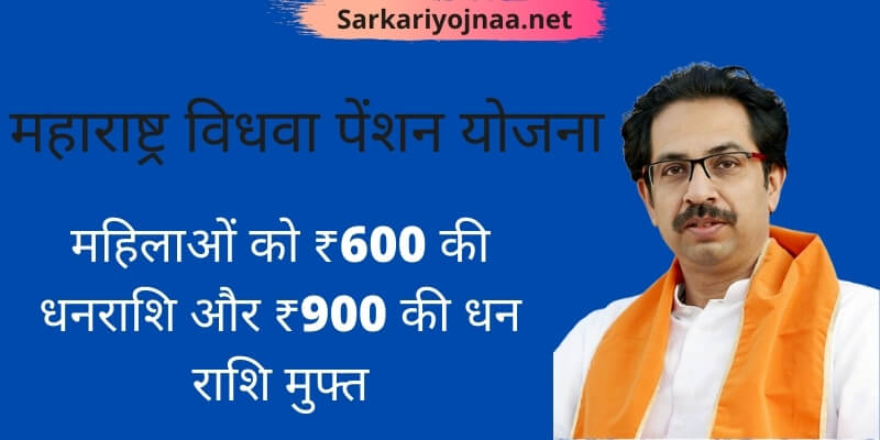 (Latest)महाराष्ट्र विधवा पेंशन योजना 2021 : vidhwa pension yojana maharashtra, ऑनलाइन आवेदन