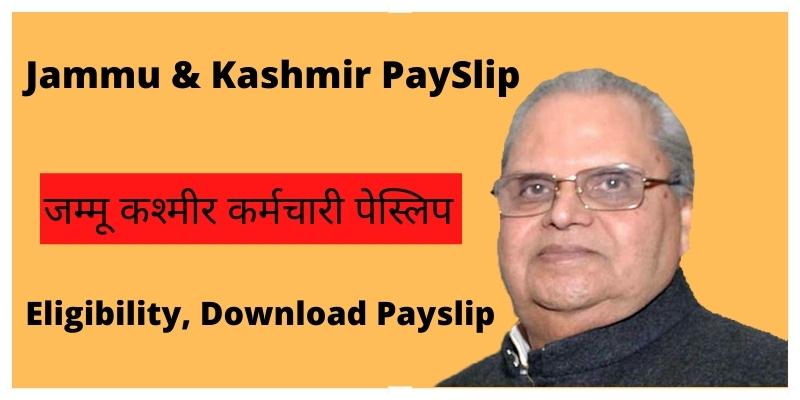 (Latest)जम्मू कश्मीर कर्मचारी पेस्लिप 2021 (Payslip JK Police): salary payslip, Check Status, Eligibility, Download Payslip