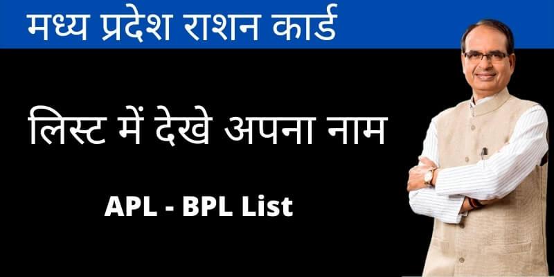 (Latest)मध्य प्रदेश राशन कार्ड 2021: Madhya Pradesh New Ration Card List, APL BPL लिस्ट