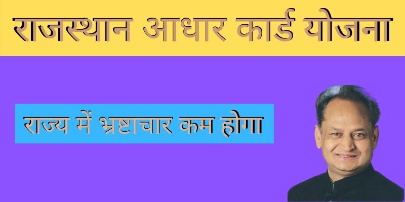 (New)राजस्थान आधार कार्ड योजना 2021: rajasthanaadhar, Rajasthan Jan Adhaar Card Online Portal