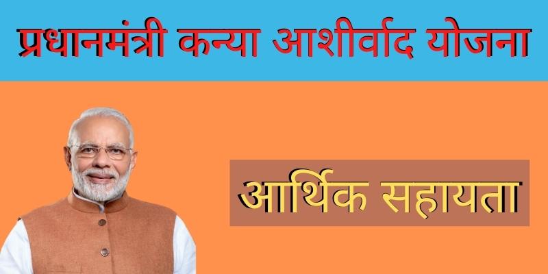 (New)प्रधानमंत्री कन्या आशीर्वाद योजना (झूठ) 2021: pm kanya ashirwad yojana, आवेदन फॉर्म