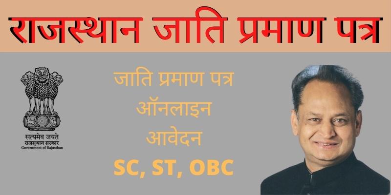 राजस्थान जाति प्रमाण पत्र