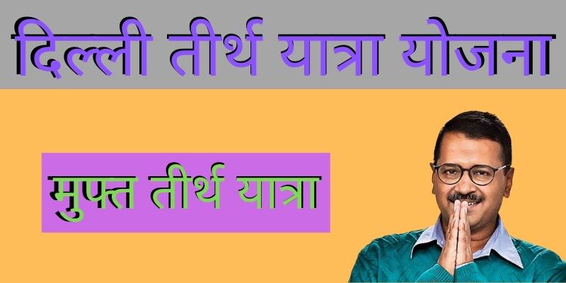 (New)दिल्ली तीर्थ यात्रा योजना 2021: mukhyamantri tirth yatra yojana delhi online registration