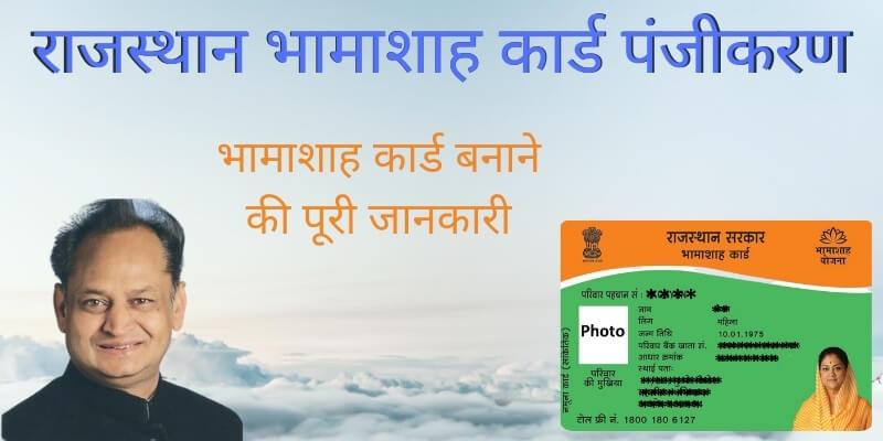 (New)राजस्थान भामाशाह कार्ड पंजीकरण 2021: भामाशाह कार्ड देखे, भामाशाह कार्ड लिस्ट जिलेवार