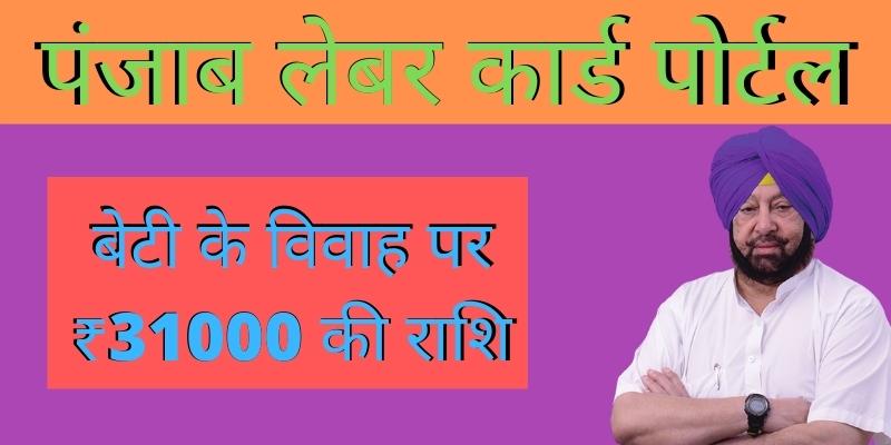 (Latest)पंजाब लेबर कार्ड पोर्टल 2021: Punjab Labour Card Apply Online, ई-लेबर पोर्टल रजिस्ट्रेशन