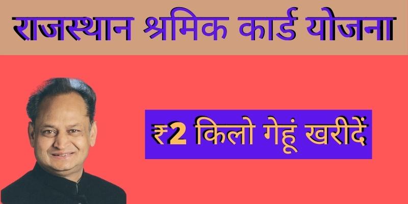 (New)राजस्थान श्रमिक कार्ड योजना 2021: श्रमिक पंजीयन की स्थिति, Download Majdur Card, ऑनलाइन आवेदन