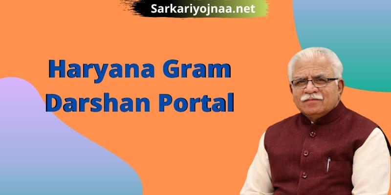 (New)हरियाणा ग्राम दर्शन पोर्टल 2021: Gram Darshan Portal, 6197 पंचायत डिजिटल रिकॉर्ड