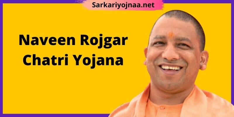 (Latest)नवीन रोजगार छतरी योजना 2021: ऑनलाइन आवेदन (Naveen Rojgar Chatri) एप्लीकेशन फॉर्म