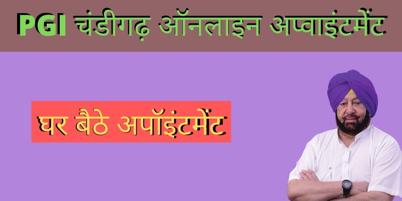(Latest)PGI चंडीगढ़ ऑनलाइन अप्वाइंटमेंट 2021: पगी चंडीगढ़ ऑनलाइन रजिस्ट्रेशन, नई ओपीडी, Full Info