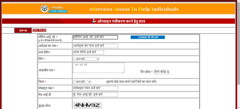 Uttar Pardesh Parivar Register