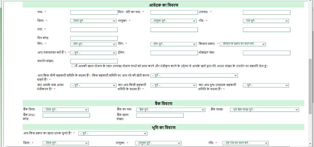 Application form Gujarat Ikhedut Portal