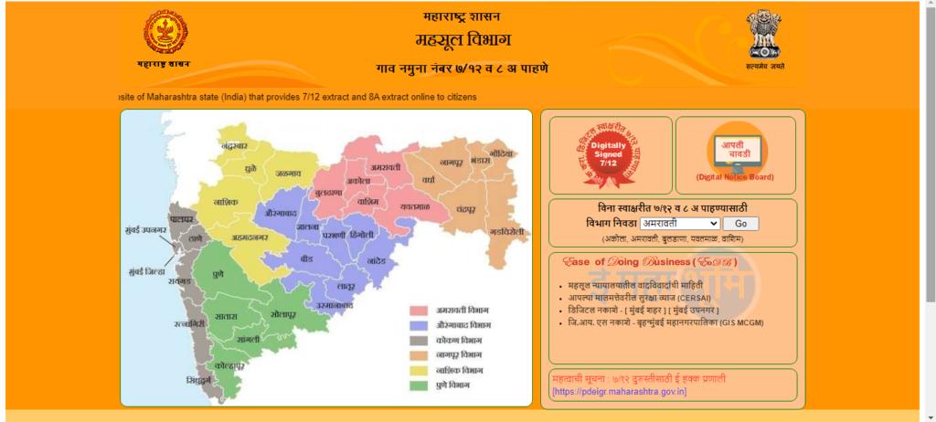 महाराष्ट्र महाभूलेख महाभूमि पोर्टल