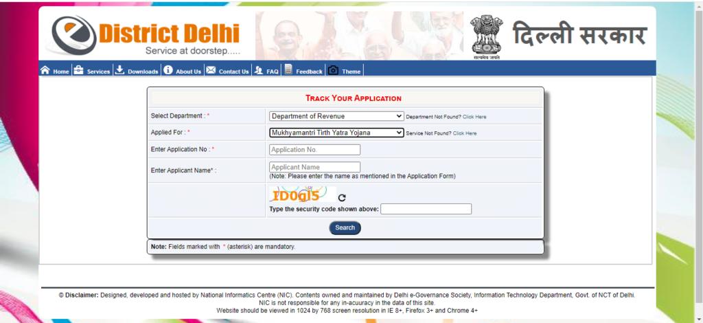 दिल्ली तीर्थ यात्रा योजना एप्लीकेशन स्टेटस चेक