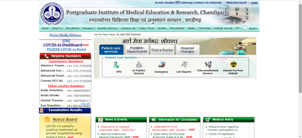 PGI चंडीगढ़ ऑनलाइन अप्वाइंटमेंट