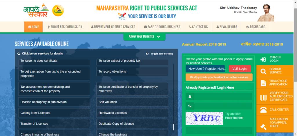 महाराष्ट्र आपले सरकार पोर्टल