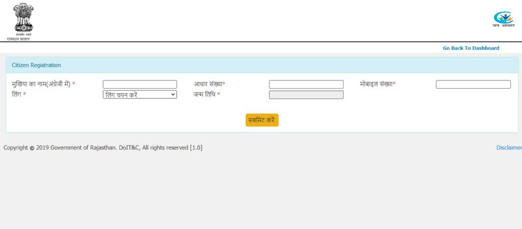 राजस्थान आधार कार्ड योजना