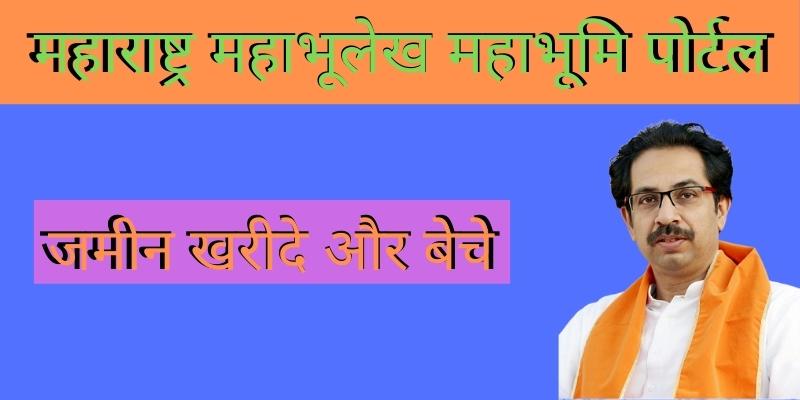 (Latest)महाराष्ट्र महाभूलेख महाभूमि पोर्टल 2021: Mahabhulekh Portal 7/12, mahboomi, How to Apply