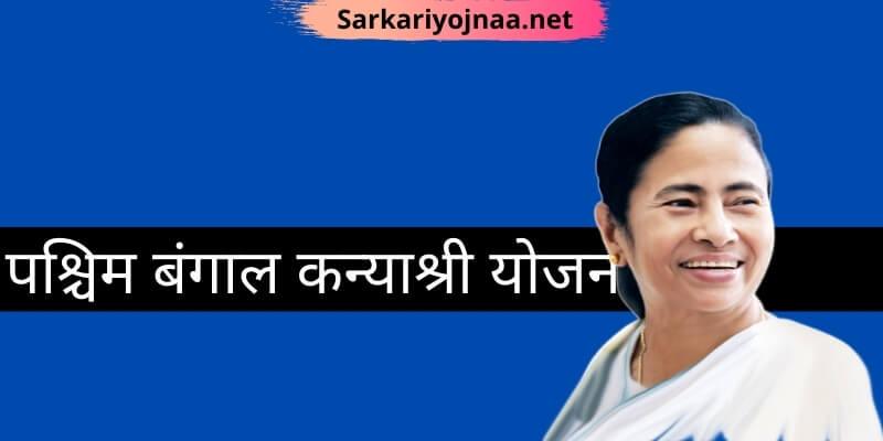 (New)पश्चिम बंगाल कन्याश्री योजना 2021: Check Eligibility, Status, Full Information