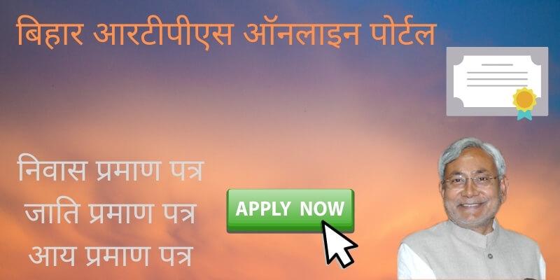 (New)बिहार आरटीपीएस ऑनलाइन पोर्टल 2021: RTPS Bihar, जाति प्रमाण पत्र फार्म डाउनलोड, rtps.bihar.gov.in, आय, जाति प्रमाण पत्र, स्टेटस |