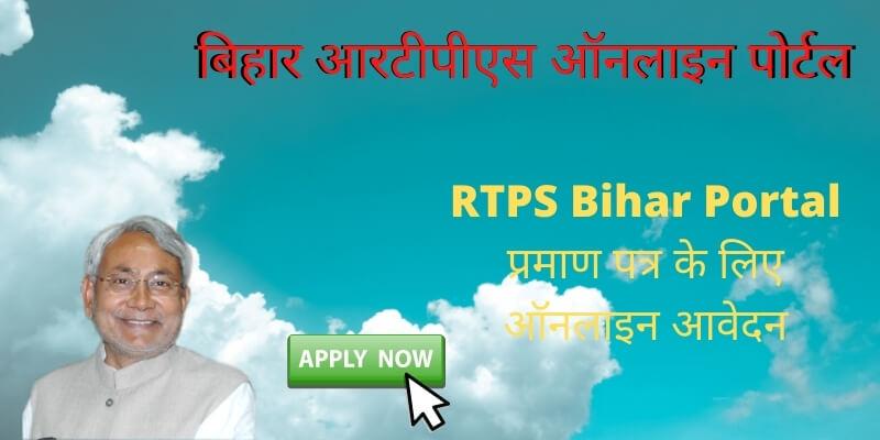 बिहार आरटीपीएस ऑनलाइन पोर्टल