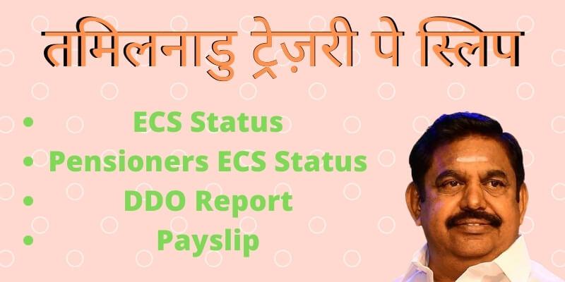 (New)तमिलनाडु ट्रेज़री पे स्लिप 2021: www ecs status, ECS Status कैसे चेक करें, TN Treasury ePayslip