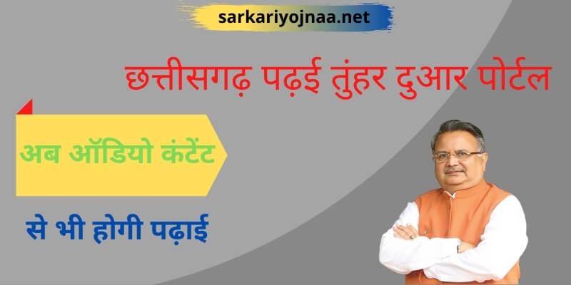 (New)पढ़ई तुंहर दुआर पोर्टल 2021: padhai portal, Padhai Tunhar Dwar Registration, Full Information