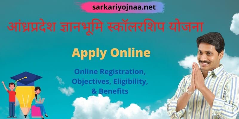 (New)आंध्रप्रदेश ज्ञानभूमि स्कॉलरशिप योजना 2021: jnanabhumi status, Jnanabhumi scholarship yojana portal