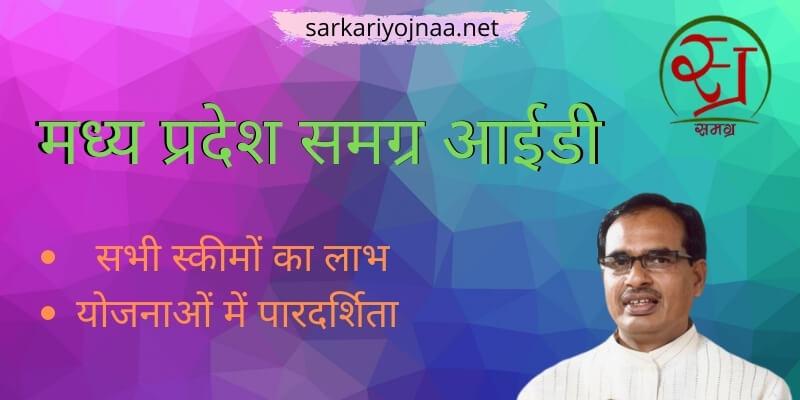 (New)मध्य प्रदेश समग्र आईडी 2021: मध्य प्रदेश समग्र पोर्टल, MP SSSM ID List, ऑनलाइन डाउनलोड