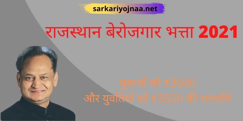 राजस्थान बेरोजगार भत्ता 2021: berojgari bhatta rajasthan apply online, Full Information