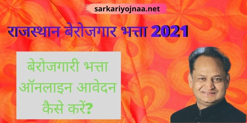 राजस्थान बेरोजगार भत्ता 2021