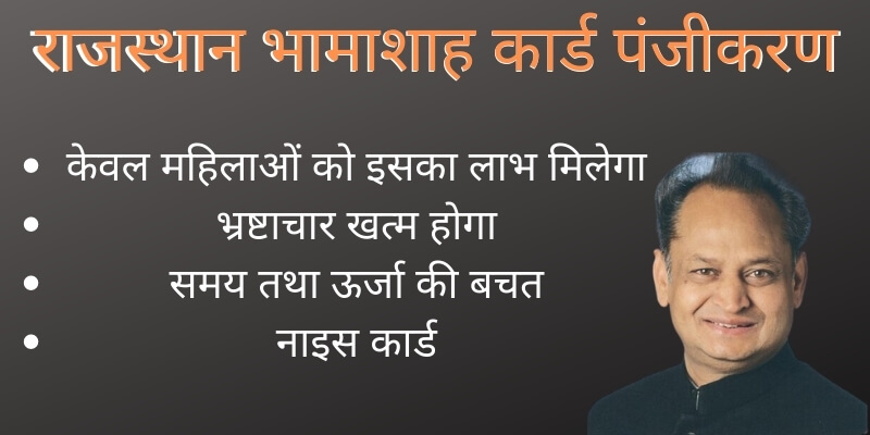 rajasthan bhamashah card registration