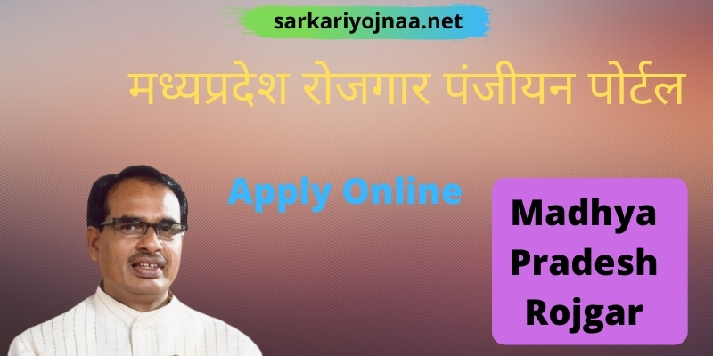 (New)मध्यप्रदेश रोजगार पंजीयन पोर्टल 2021: rojgar panjiyan mp online registration
