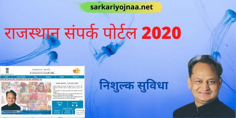 (New)राजस्थान संपर्क पोर्टल 2021: sugam sampark, Rajasthan sampark portal 2021, Sampark Portal