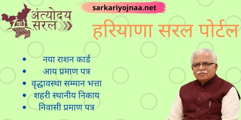 (New)हरियाणा सरल पोर्टल 2021: saral portal, ऑनलाइन रजिस्ट्रेशन, saralharyana.gov.in