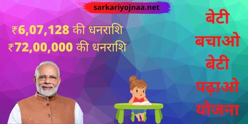 बेटी बचाओ बेटी पढ़ाओ योजना 2021: beti bachao beti padhao yojana online form