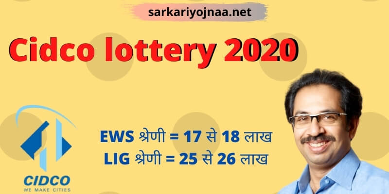 (New)Cidco lottery 2021(Registration): सिडको लॉटरी 2021: Online Form, Eligibility & Schedule
