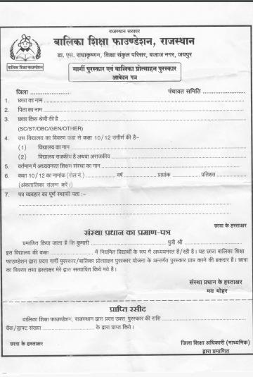 Gargi Puraskar Award