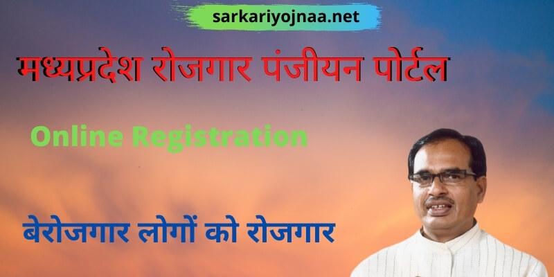 मध्यप्रदेश रोजगार पंजीयन पोर्टल