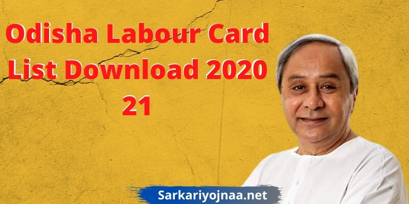 ओडिशा लेबर कार्ड लिस्ट