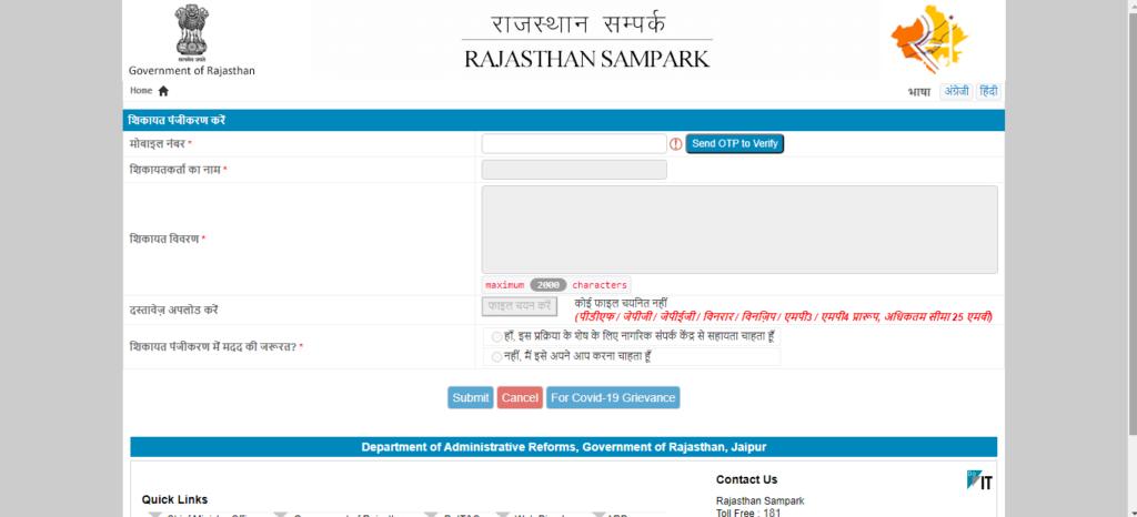 राजस्थान संपर्क पोर्टल 2020