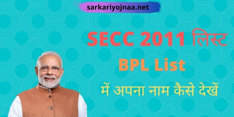 SECC 2011 लिस्ट