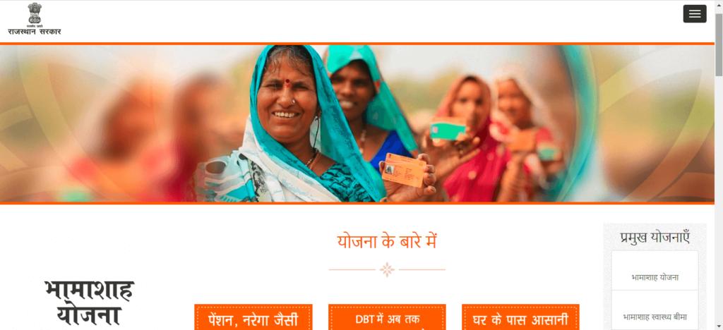 राजस्थान भामाशाह कार्ड पंजीकरण