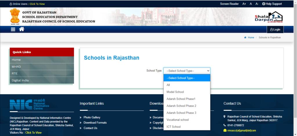 राजस्थान शाळा दर्पण योजना