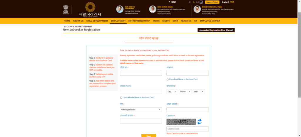 Mahaswayam Employment Registration