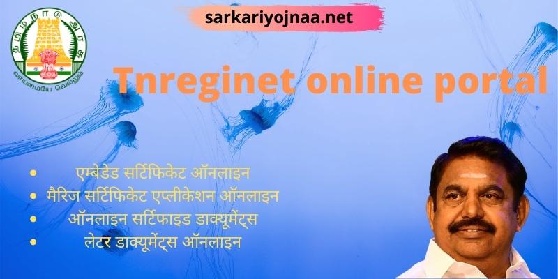 Tnreginet online portal 2021