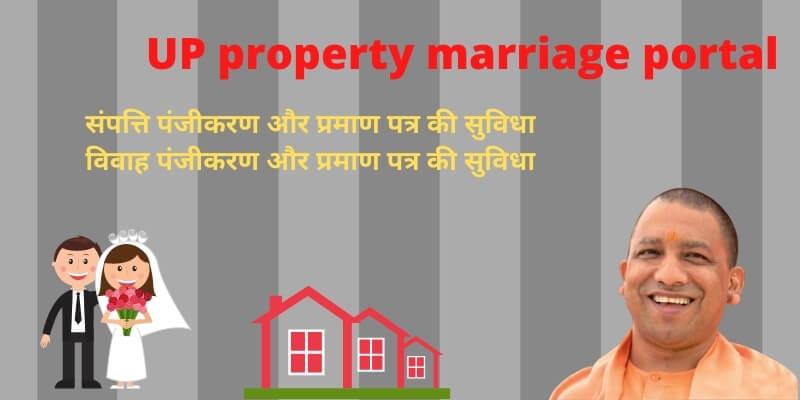 UP property marriage portal के लिए online registration कैसे करे, इग्र्सुप, Full Information