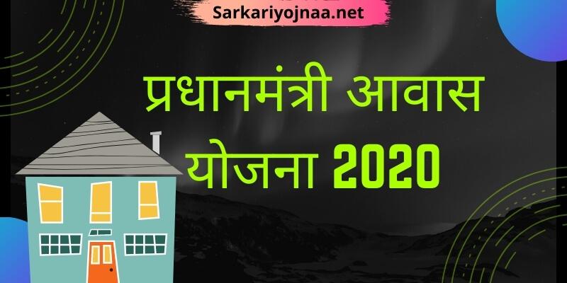 प्रधानमंत्री आवास योजना 2020