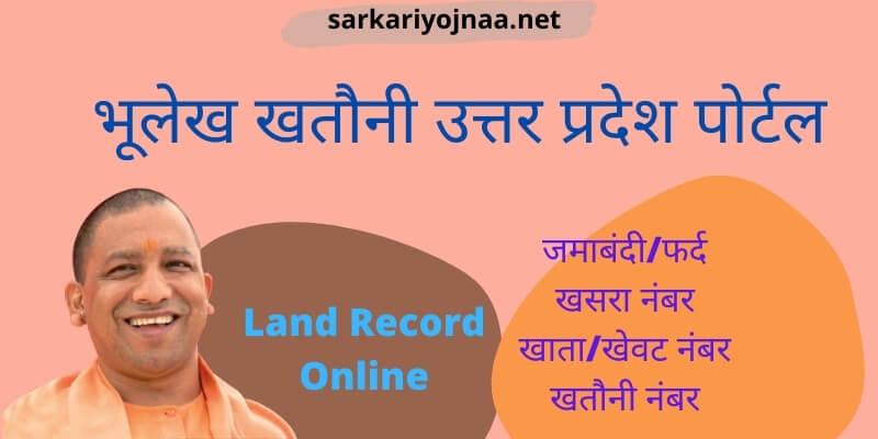 भूलेख खतौनी उत्तर प्रदेश 2021: UP Bhulekh, upbhulekh.gov.in, खसरा खतौनी नकल