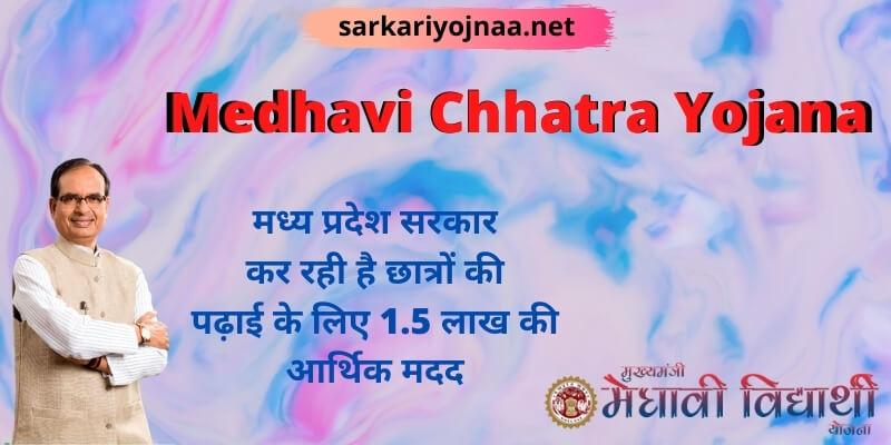 Medhavi Chhatra Yojana: samagra shiksha portal, मेधावी विद्यार्थी योजना, ऑनलाइन आवेदन